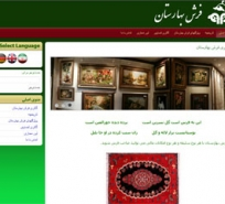http://www.baharestan-carpet.com