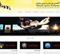 http://www.namaziacademy.com