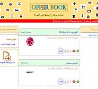 http://www.sitedesign24.ir/wp-content/gallery/portfolio/offerbook.jpg