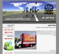 http://www.sanabadbar.com
