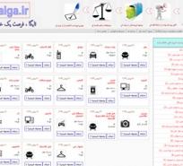 http://www.sitedesign24.ir/wp-content/gallery/portfolio/taiga.jpg
