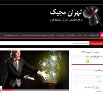 http://www.sitedesign24.ir/wp-content/gallery/portfolio/tehranmagic.jpg